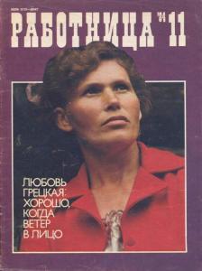 Работница 1984 №11
