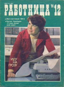 Работница 1984 №12