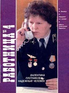 Работница 1985 №04