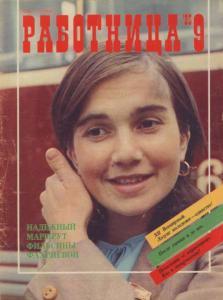 Работница 1985 №09