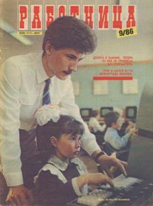 Работница 1986 №09