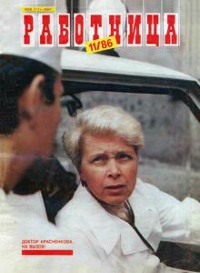 Работница 1986 №11