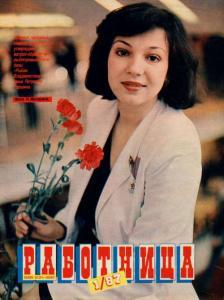 Работница 1987 №01