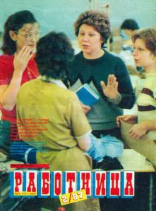 Работница 1987 №02