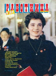 Работница 1987 №03