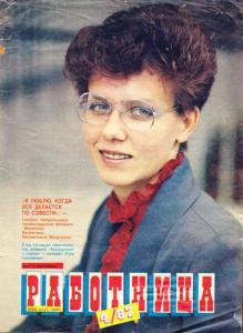 Работница 1987 №04