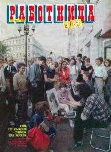 Работница 1987 №09