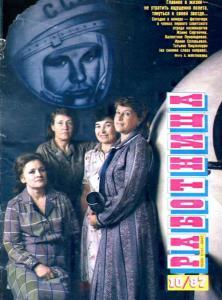 Работница 1987 №10