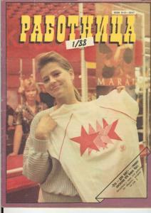 Работница 1988 №01
