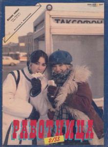 Работница 1988 №02