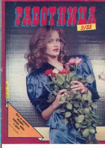 Работница 1988 №03
