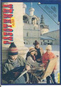 Работница 1988 №04