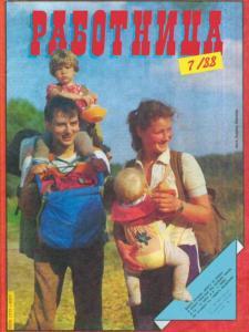 Работница 1988 №07