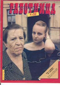Работница 1988 №09