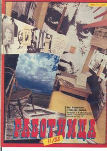 Работница 1988 №11