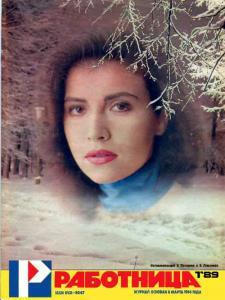 Работница 1989 №01