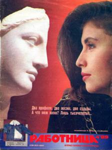 Работница 1989 №04