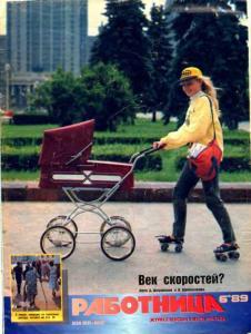 Работница 1989 №06