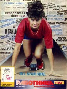Работница 1990 №01