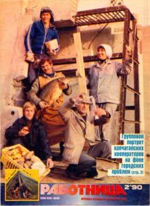 Работница 1990 №02