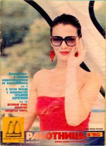 Работница 1990 №05
