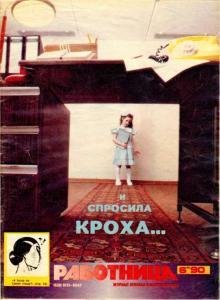 Работница 1990 №06