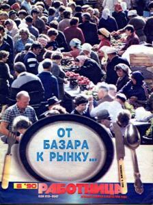 Работница 1990 №08