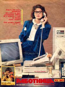 Работница 1990 №10