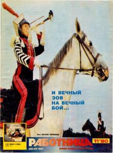 Работница 1990 №11