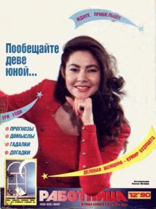 Работница 1990 №12