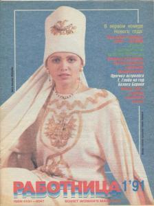 Работница 1991 №01