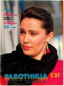 Работница 1991 №05