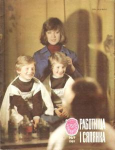 Работнiца i сялянка 1989 №09