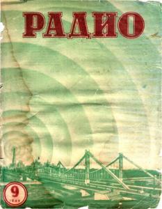 Радио 1949 №09