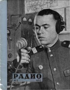 Радио 1952 №02
