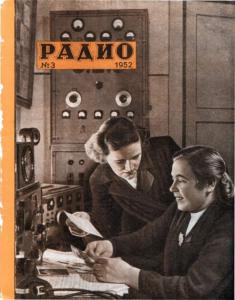 Радио 1952 №03