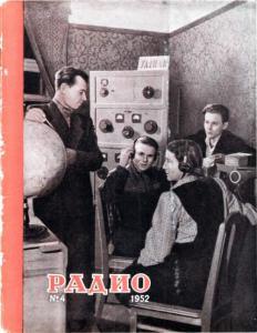 Радио 1952 №04