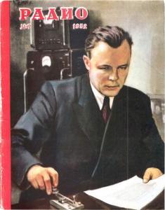 Радио 1952 №07