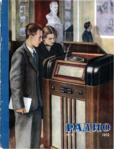 Радио 1952 №08