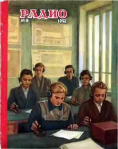 Радио 1952 №09