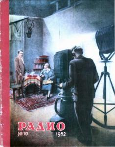 Радио 1952 №10