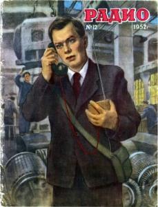 Радио 1952 №12