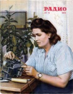 Радио 1953 №12