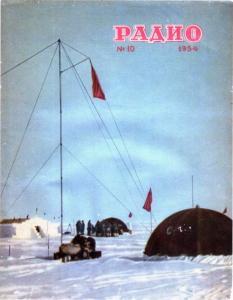 Радио 1954 №10