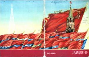 Радио 1954 №11