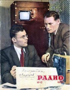 Радио 1954 №12