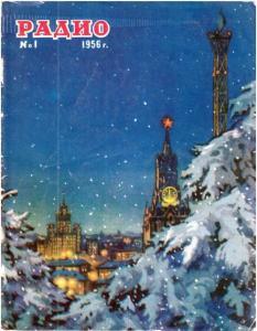 Радио 1956 №01