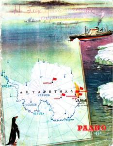 Радио 1957 №01