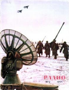 Радио 1957 №02