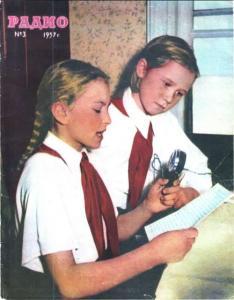 Радио 1957 №03